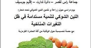 يوم دراسي حول زراعة و تثمين التين الشوكي بإقليم جرسيف
