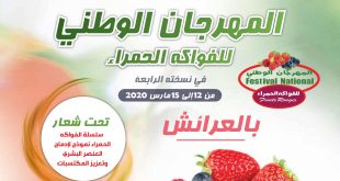 Larache : La 4ème édition du Festival des fruits rouges se profile