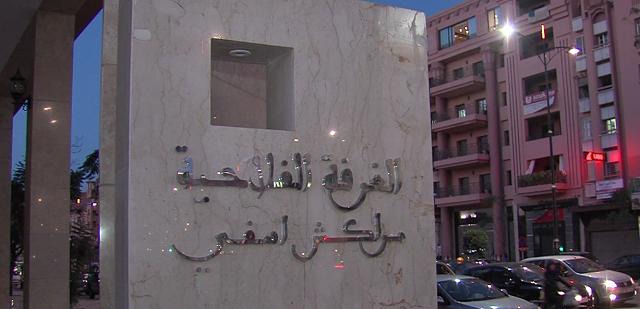 Nouveau siège pour la Chambre d'Agriculture de Marrakech-Safi