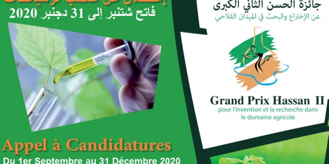 Le ministère de l'agriculture lance l'appel à candidatures du Grand PRIX Hassan II pour l'invention et la recherche dans le domaine agricole