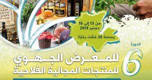 La 6ème édition de la Foire régionale des produits de terroir à Taza