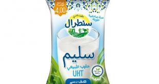 Maroc : Centrale Danone met sur le marché le premier lait UHT en poche