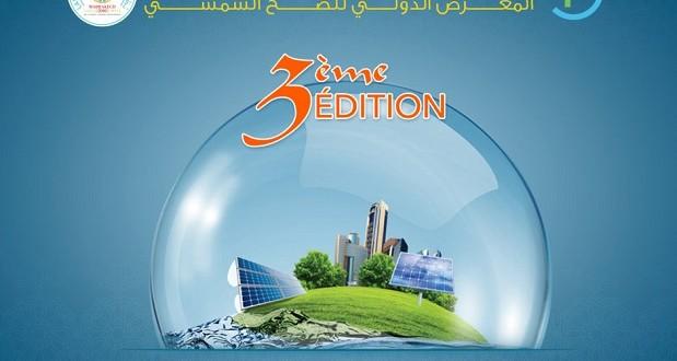 Agadir: Salon international de pompage solaire